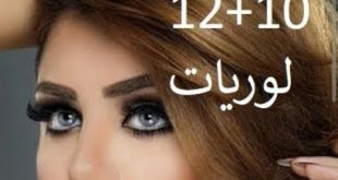 بالصور الوان صبغة الشعر لوريات الجزائرية , احلي درجات لتلوين شعرك 3545 10 310x165