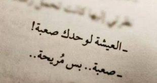 صوره خواطر عن الوحدة قصيرة , صور كلمات لكل وحيد