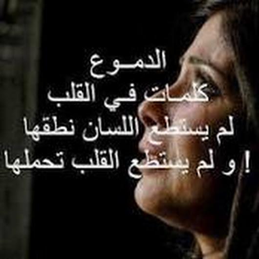 بالصور خواطر حزينة مصرية قصيرة , صور كلمات حزن 3577 5