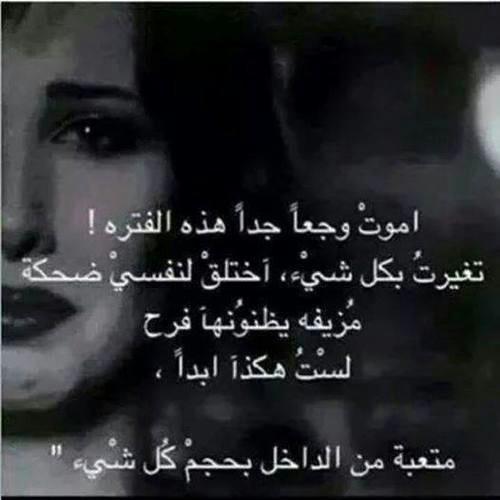 صوره خواطر حزينة مصرية قصيرة , صور كلمات حزن