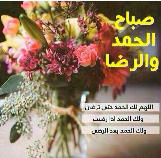 بالصور صور صباح الخير مع الدعاء صور دينيه لصباح اجمل البطاقات صباح الخير , صباحكم ورد 3669 1