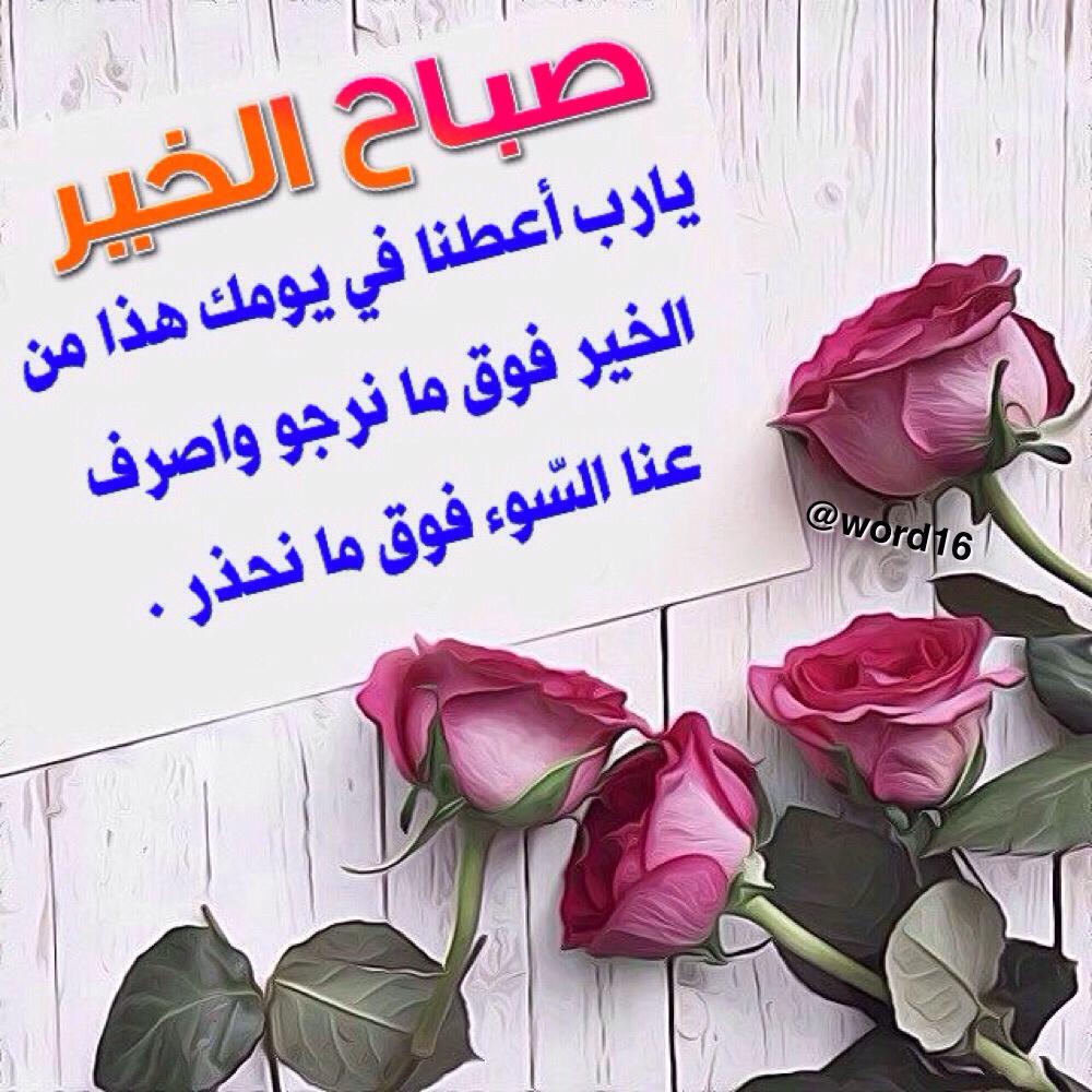 بالصور صور صباح الخير مع الدعاء صور دينيه لصباح اجمل البطاقات صباح الخير , صباحكم ورد 3669 2