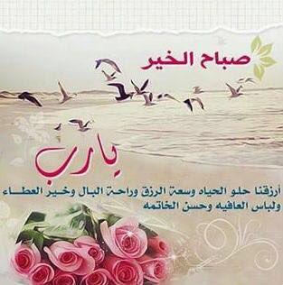 بالصور صور صباح الخير مع الدعاء صور دينيه لصباح اجمل البطاقات صباح الخير , صباحكم ورد 3669 3
