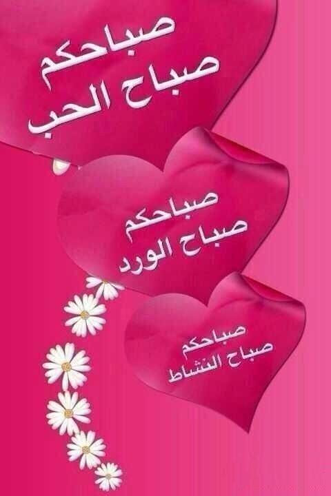 بالصور صور صباح الخير مع الدعاء صور دينيه لصباح اجمل البطاقات صباح الخير , صباحكم ورد 3669 7