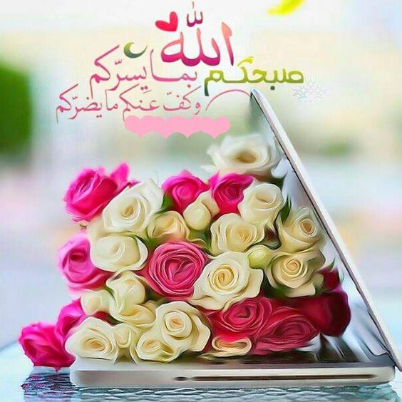 بالصور صور صباح الخير مع الدعاء صور دينيه لصباح اجمل البطاقات صباح الخير , صباحكم ورد 3669