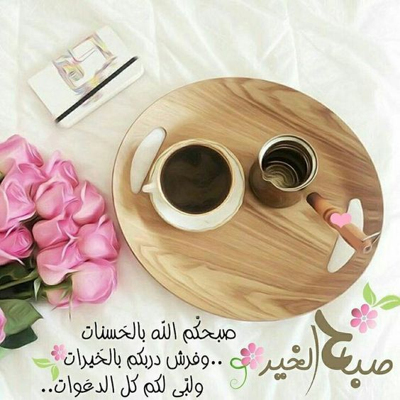 بالصور صور صباح الخير حلو صور مكتوب عليها صباح الخير بطاقات متحركة عن الصباح , بطاقة للصباح 3695 2
