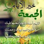 صور بطاقات تهنئه بيوم الجمعه بطاقات جمعه مباركه صور بطاقات , بطاقة جمعة مباركة