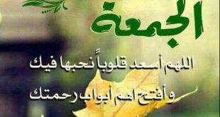 بالصور صور بطاقات تهنئه بيوم الجمعه بطاقات جمعه مباركه صور بطاقات , بطاقة جمعة مباركة 3782 11 310x165
