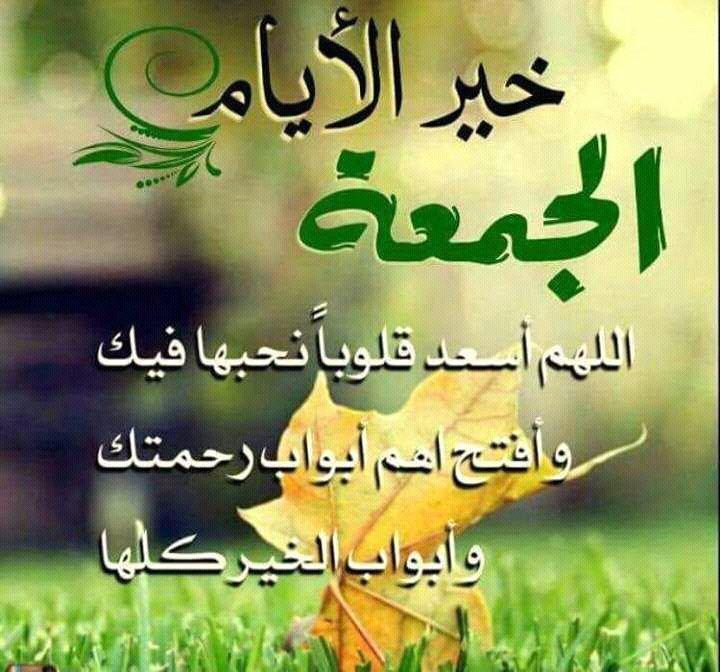 صور صور بطاقات تهنئه بيوم الجمعه بطاقات جمعه مباركه صور بطاقات , بطاقة جمعة مباركة