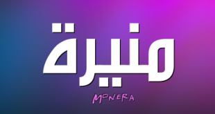 صور رمزيات اسم منيره , رمزيات باسم منيره خلفيات صورة اسم منيره