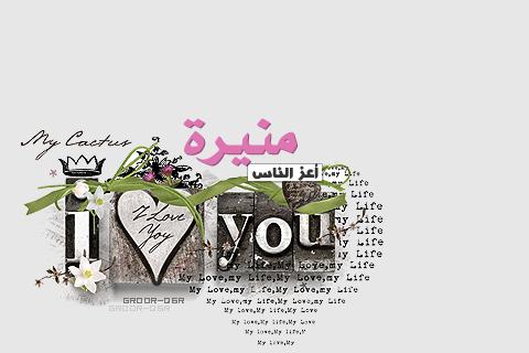 بالصور صور رمزيات اسم منيره , رمزيات باسم منيره خلفيات صورة اسم منيره 3816 5