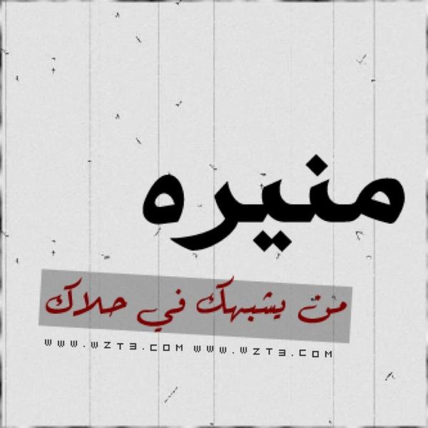 بالصور صور رمزيات اسم منيره , رمزيات باسم منيره خلفيات صورة اسم منيره 3816 8