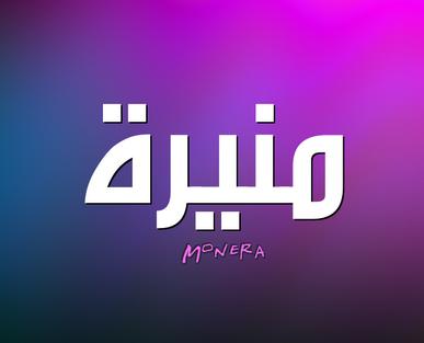صوره صور رمزيات اسم منيره , رمزيات باسم منيره خلفيات صورة اسم منيره