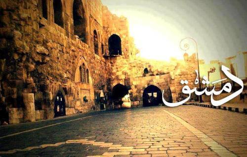 صوره صور عن مدينة دمشق , اجمل صور لمدينة دمشق العريقة