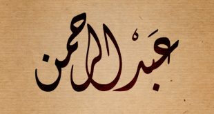بالصور صور اسم عبد الرحمن , اجمل صور خلفيات اسم عبد الرحمن احدث صور اسم عبد الرحمن 3846 8 310x165