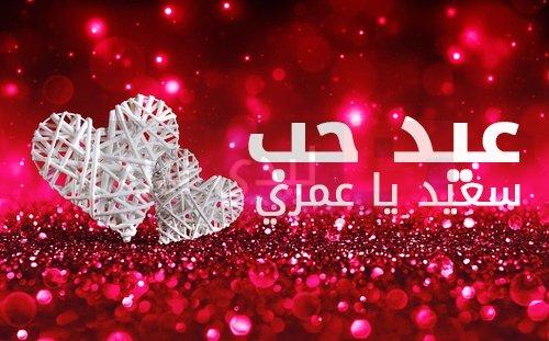 صوره صور تصاميم عيد الحب صور ورود عيد الحب معايدات عيد الحب , بوستات ليوم العشاق