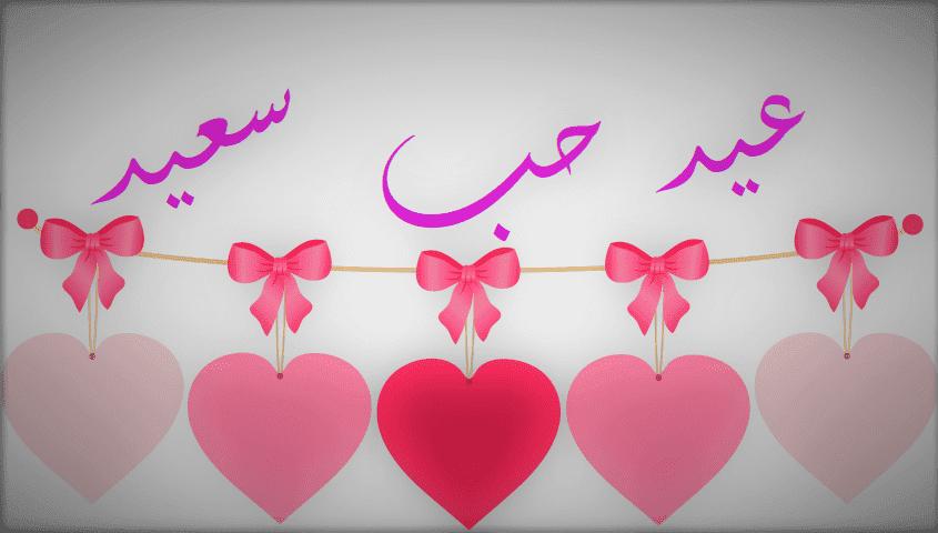بالصور صور تصاميم عيد الحب صور ورود عيد الحب معايدات عيد الحب , بوستات ليوم العشاق 3877