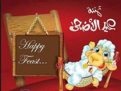 بالصور صور خلفيات عيد الاضحي صور عيد الاضحي صور عيد الاضحي المبارك , خلفيات للعيد الكبير 4007 2