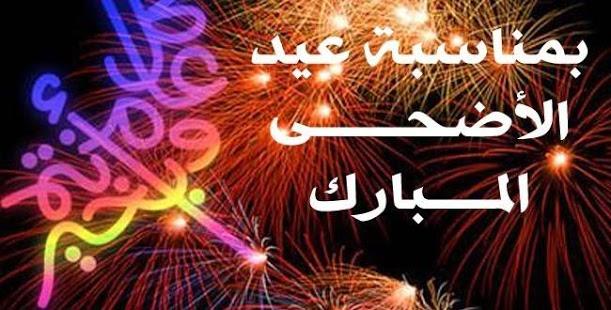 بالصور صور خلفيات عيد الاضحي صور عيد الاضحي صور عيد الاضحي المبارك , خلفيات للعيد الكبير 4007 3