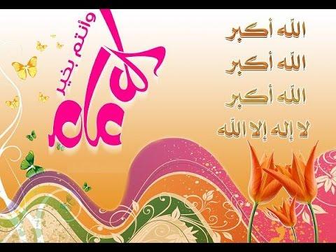 بالصور صور خلفيات عيد الاضحي صور عيد الاضحي صور عيد الاضحي المبارك , خلفيات للعيد الكبير 4007