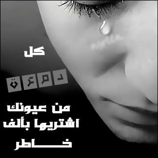 بالصور صور حزن بطاقات حزن وبكاء صور دموع العشاق صور دمار الحب , كلمات حزينة 4124