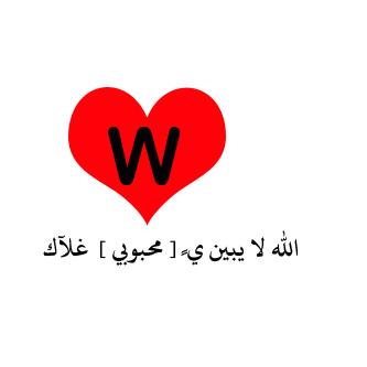 بالصور صور حرف w صورة لحرف w , اروع صوره لحروف انجلش 4237 2