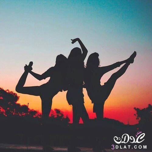 صوره صور احلى اصدقاء صور صدقة , افضل صور عن الاصدقاء
