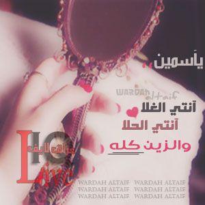 بالصور صور حب باسم ياسمين صور اسم ياسمين صور اسم ياسمين حب 4240 10
