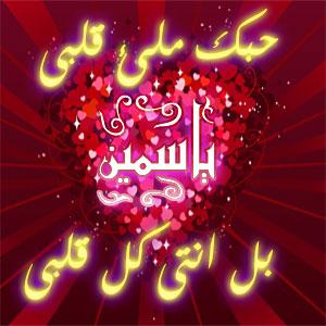 بالصور صور حب باسم ياسمين صور اسم ياسمين صور اسم ياسمين حب 4240 3