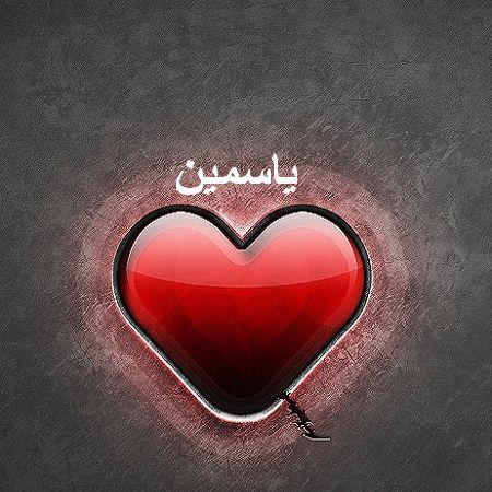 بالصور صور حب باسم ياسمين صور اسم ياسمين صور اسم ياسمين حب 4240 4