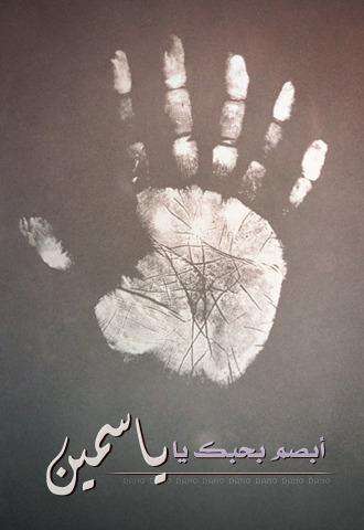 بالصور صور حب باسم ياسمين صور اسم ياسمين صور اسم ياسمين حب 4240 8