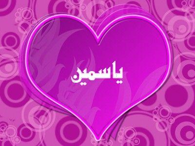 بالصور صور حب باسم ياسمين صور اسم ياسمين صور اسم ياسمين حب 4240 9