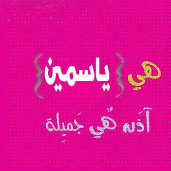 صوره صور حب باسم ياسمين صور اسم ياسمين صور اسم ياسمين حب