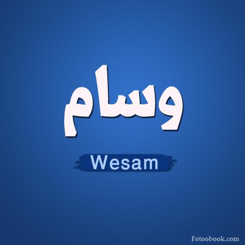 بالصور صور ورمزيات اسم وسام احدث صور اسم وسام , اجمل صور اسم وسام 4247 1