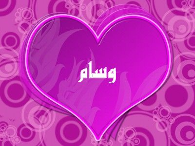بالصور صور ورمزيات اسم وسام احدث صور اسم وسام , اجمل صور اسم وسام 4247 2
