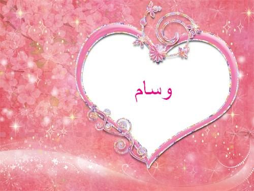 بالصور صور ورمزيات اسم وسام احدث صور اسم وسام , اجمل صور اسم وسام 4247 3