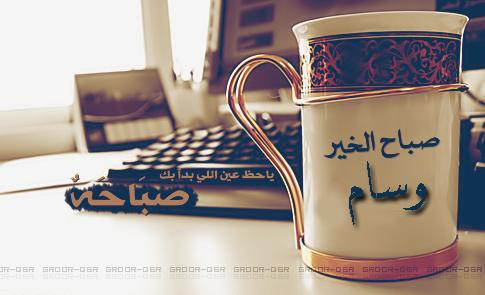 صور صور ورمزيات اسم وسام احدث صور اسم وسام , اجمل صور اسم وسام