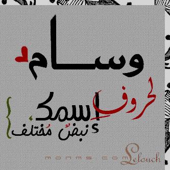 بالصور صور ورمزيات اسم وسام احدث صور اسم وسام , اجمل صور اسم وسام 4247