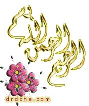 بالصور صورة توقيع محمد صلى الله عليه وسلم باللون الاحمر متحركة 4281 1