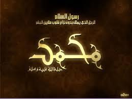 بالصور صورة توقيع محمد صلى الله عليه وسلم باللون الاحمر متحركة 4281 2