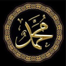 بالصور صورة توقيع محمد صلى الله عليه وسلم باللون الاحمر متحركة 4281 3