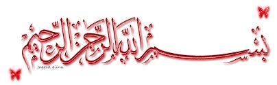 صوره صورة توقيع محمد صلى الله عليه وسلم باللون الاحمر متحركة