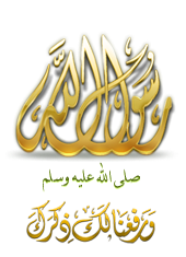 بالصور صورة توقيع محمد صلى الله عليه وسلم باللون الاحمر متحركة 4281