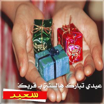 بالصور صور فلوس العيد شكل تانى , اجمل صور العيد 4286 2