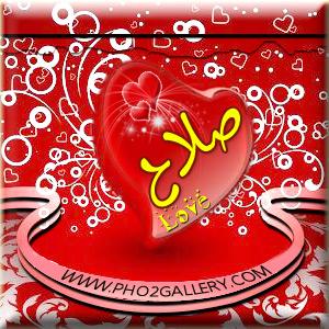 بالصور صور اسم صلاح اجمل صور خلفيات اسم صلاح احدث صور اسم صلاح 4291 9