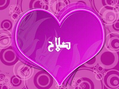 بالصور صور اسم صلاح اجمل صور خلفيات اسم صلاح احدث صور اسم صلاح 4291