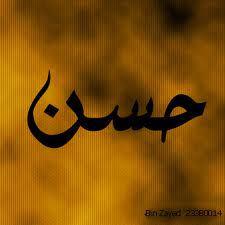 بالصور صور اسم حسن اجمل صور خلفيات اسم حسن احدث صور اسم حسن 4306 6