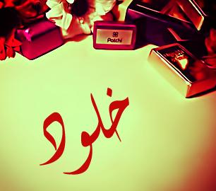 بالصور صور رمزيات اسم خلود رمزيات باسم خلود خلفيات صورة اسم خلود 4316 3