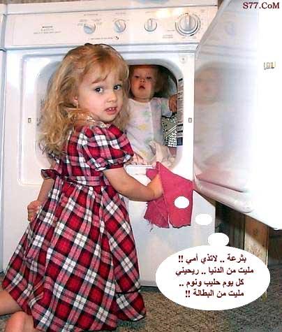 بالصور صور اطفال مضحكة اجمل صور ضحكات اطفالصور مضحكة للاطفال 4317 11