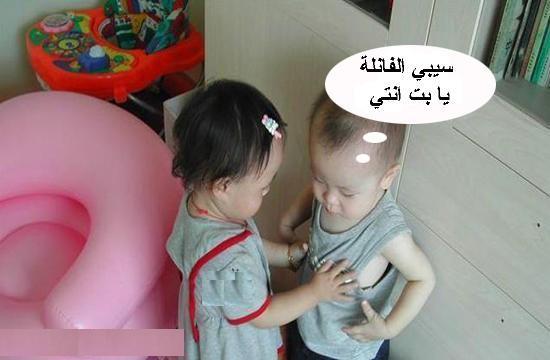 بالصور صور اطفال مضحكة اجمل صور ضحكات اطفالصور مضحكة للاطفال 4317 5